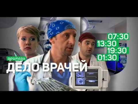 Дело врачей (НТВ Право)