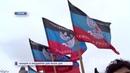 Ко Дню флага ДНР в Донецке состоится праздничный концерт. 19.10.2018, Панорама