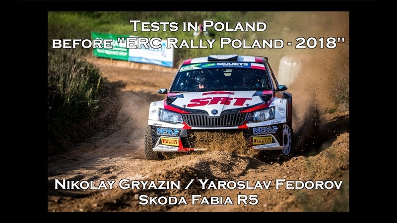 Tests in Poland before ERC Rally Poland - 2018