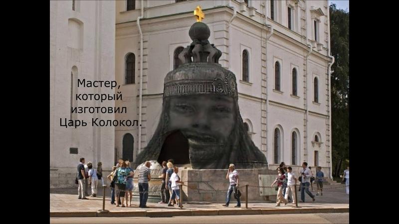 Секретные изображения на Царь Колоколе 3 Мудрость