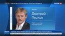 Новости на Россия 24 • Песков рассчитывает, что чистых российских спортсменов допустят до Олимпиады