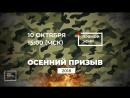 Прямой эфир: Гид по военной службе