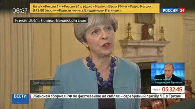 Новости на Россия 24 • Пожар в Лондоне: Мэй обещает тщательное расследование
