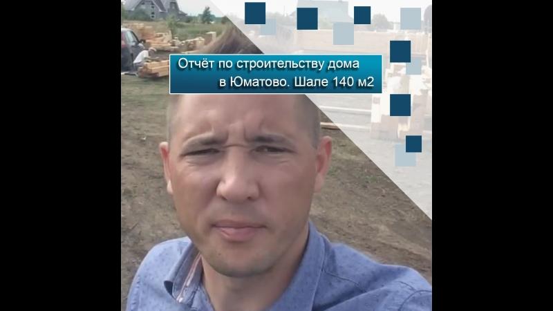 Отчёт строительства дома в Юматово. Шале 140 м2. Крыша.