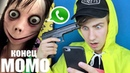КОНЕЦ ИГРЫ ОХОТА НА МОМО ПО WhatsApp / не закричи челлендж