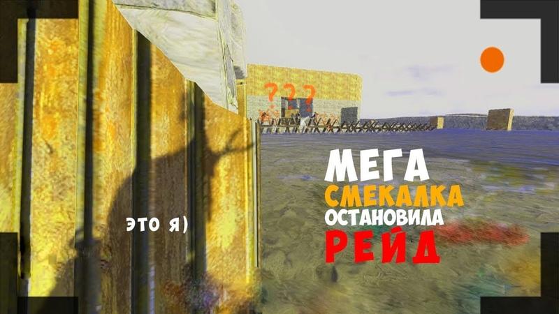 МЕГА ТАКТИКА ОТБИЛА РЕЙДАНТИРЕЙД БЕЗ ОРУЖИЯRUST