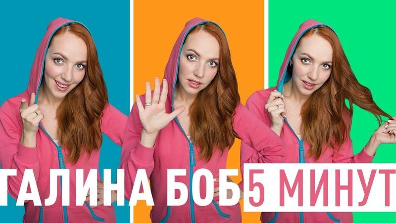 Премьера! Галина Боб - 5 минут (OST ДеФФчонки ТНТ) 0