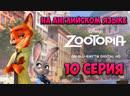 Зверополис 10 серия на английском Zootopian (Eng)