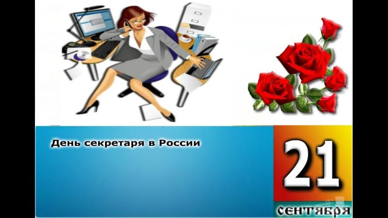 День секретаря