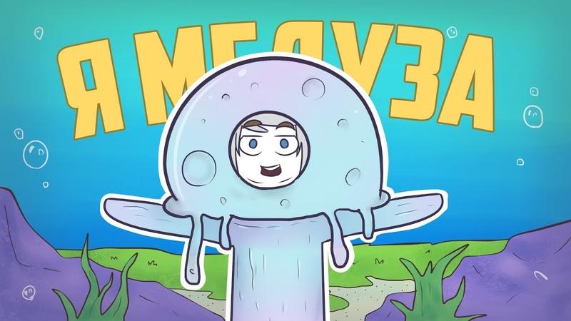 Я Медуза | Meme