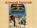 Мультфильм-сказка (1959 г.) А. Толстого Приключения Буратино (HD)