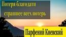 Потеря благодати страшнее всех потерь - преподобный Парфений Киевский