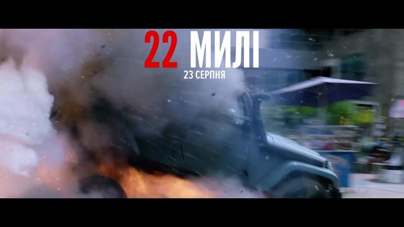 «22 милі» - вже у кіно
