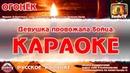 Караоке - Огонёк Русская Военная Народная Песня