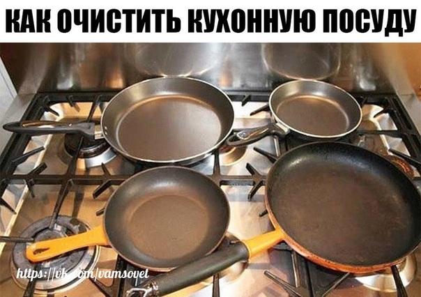 Как очистить кухонную посуду.