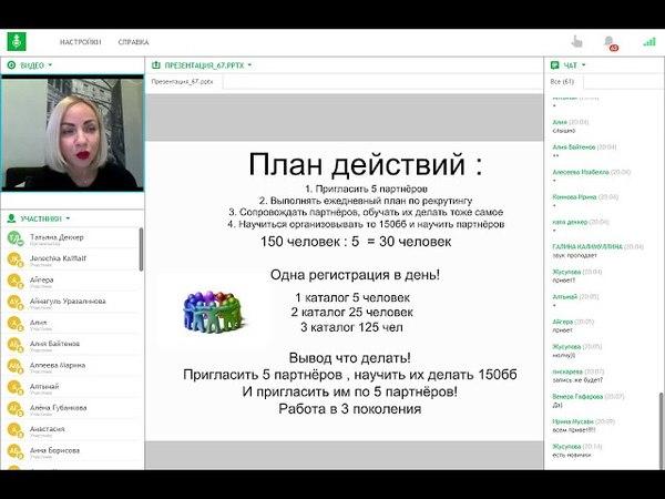 Директор за 90дней Спикер Сапфировый директор компании Орифлейм Татьяна Деккер
