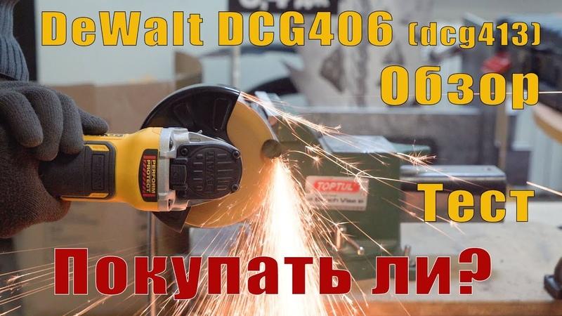 Хит от DeWALT. Аккумуляторная болгарка DeWALT DCG406 ( DCG413 ) Обзор и сравнение с Flexvolt DCG414