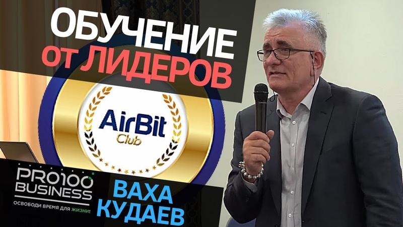 AirBitClub обучение в Екатеринбурге от лидеров компании. Куда и Как дальше идти с AirBitClub