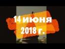14 июня 2018 Петербургское мундиале