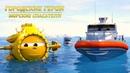 Мультик для детей – Герои нашего города - Морские спасатели!