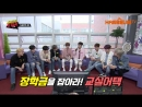 [VK][19.07.18] 'School Attack 2018' preview EP.4 (with MONSTA X) @ SBS funE