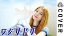 Alexandros - ワタリドリ (Watari dori)┃Raon Lee x UNIVERSAL MUSIC