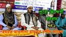 বছরের সেরা বয়ান | Bangla Waz Maulana Mamunur Rashid | মামুনুর রশিদ ওয়াজ |