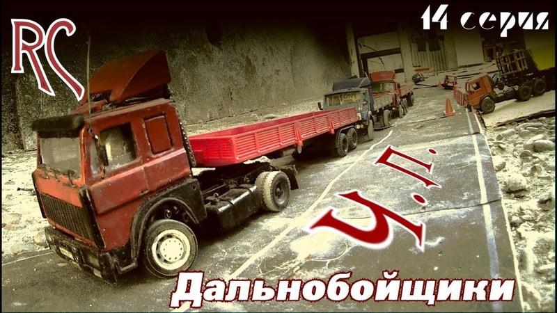 RC - Дальнобойщики (14 серия)