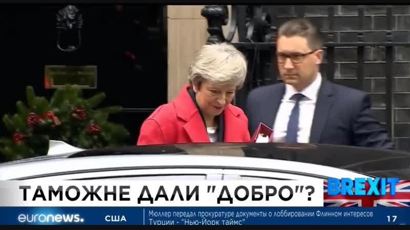 Брексит: Мэй воюет в Парламенте Британии