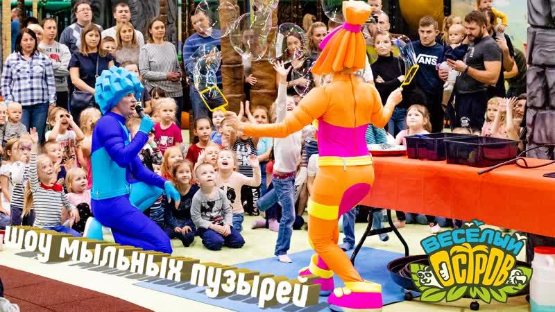 Шоу мыльных пузырей от Фиксиков в Новосибирске