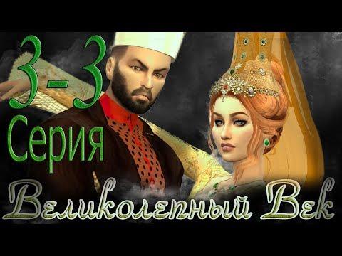The Sims 4 сериал Великолепный векMachinima (с озвучкой)