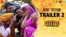 Pataakha   Bada Pataakha Trailer 2   Vishal Bhardwaj   Sanya Malhotra   Radhika Madan   Sunil Grover