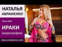 |SDC| ИРАКИ матер-класс Наталья Shagane Авраменко