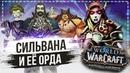 Сильвана воскрешает героев Альянса World of Warcraft