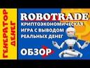✅ RoboTrade ✅ Вкладываю 15 usd в крипто экономическую игру с выводом реальных денег