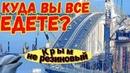 Крымский 20 08 2018 мост Лето кончается трафик увеличивается Кол во ТС бьёт все рекорды на мосту