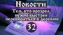 Новости Тем кто прозрел нужно быстрее перебираться в деревню Выпуск №32