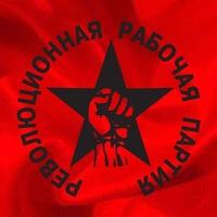 Логотип РЕВОЛЮЦИОННАЯ РАБОЧАЯ ПАРТИЯ (РРП)
