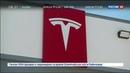 Новости на Россия 24 Компания Tesla терпит рекордные убытки