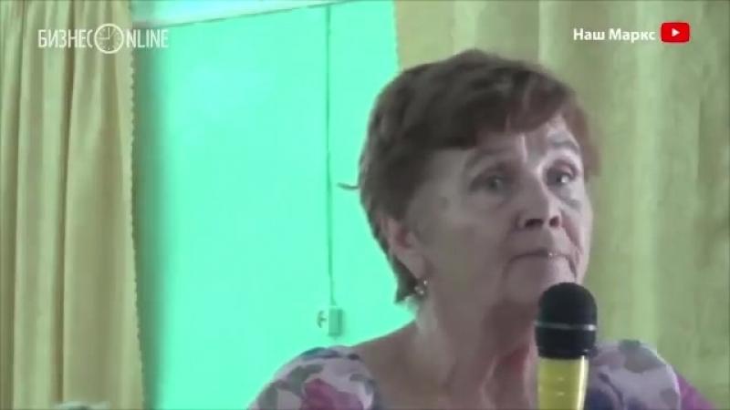г.Маркс (Саратовская обл.) Депутатка Баталина агитирует за повышение пенсионного возраста...