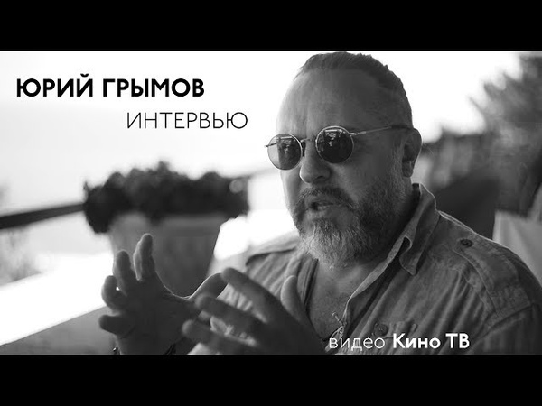 Юрий Грымов Мне казалось что я проявил Чехова