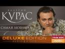 Валерий Курас Самая Любимая ✩ Весь Альбом ✩