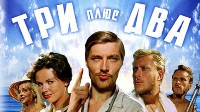 ТРИ ПЛЮС ДВА.1963