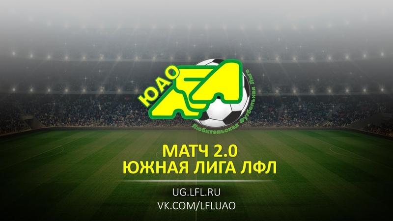 Матч 2.0. Домодедово - Пиранья. (14.10.2018)