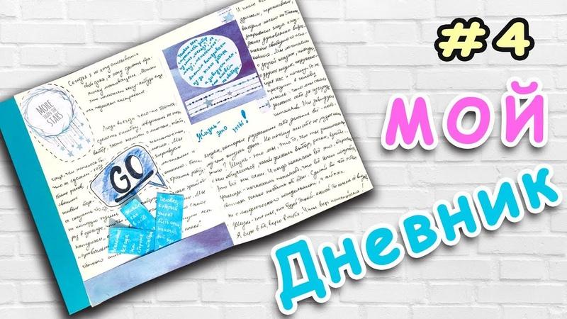 Мой личный дневник Оформление странички 4 в Мой ЛД