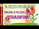 Аудиосказки для малышей/Маша и Медведь/Рукавичка/ аудиосказки
