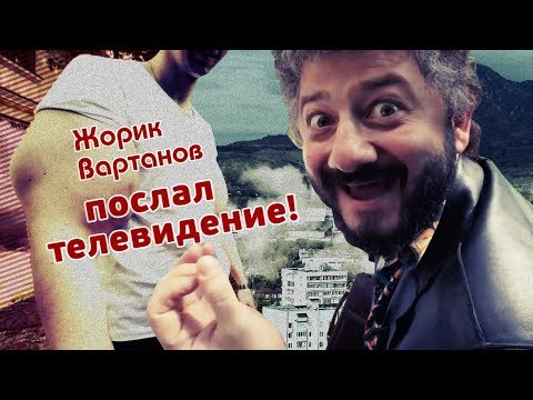 Жорик Вартанов послал телевидение