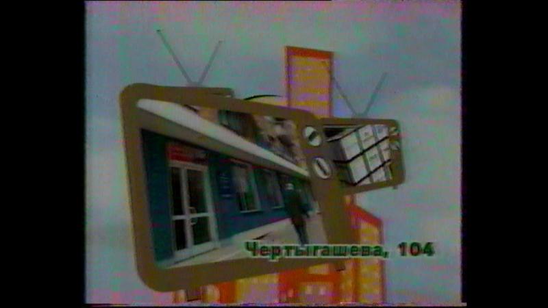1-й региональный рекламный блок (Телеканал Россия, 09.11.2005) [Агентство рекламы Медведь, г. Абакан]