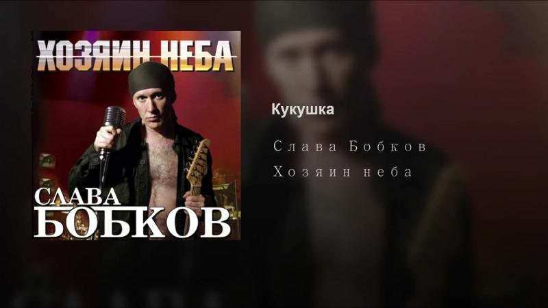 Бобков Вячеслав Кукушка