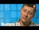 Хата на тата. Лучшее. Семья Ларкиных. Выпуск 20 - ФИНАЛ!